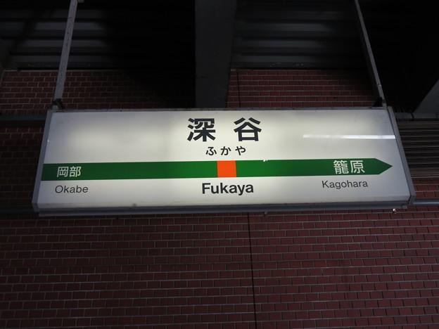 深谷駅 駅名標【上り】