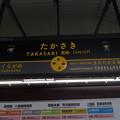 高崎駅 駅名標【1】