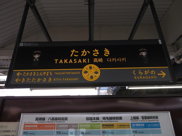 高崎駅 駅名標【2】