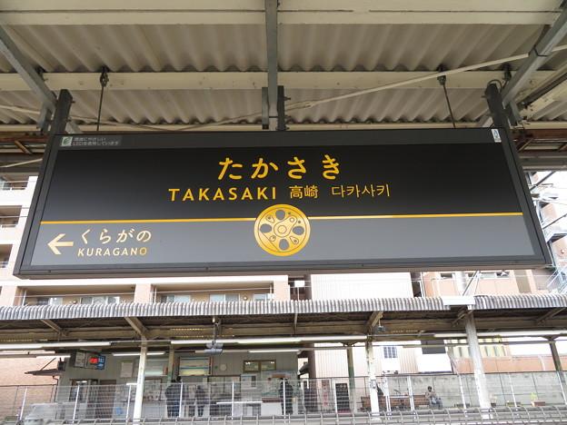 高崎駅 駅名標【八高線】