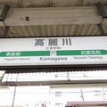高麗川駅 駅名標【川越線】
