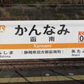 #CA01 函南駅 駅名標【下り 2】