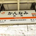 #CA01 函南駅 駅名標【下り 1】
