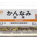 #CA01 函南駅 駅名標【上り 2】