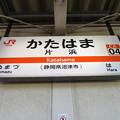 #CA04 片浜駅 駅名標【下り】