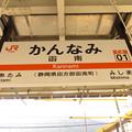 #CA01 函南駅 駅名標【上り 1】