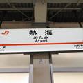 [新]熱海駅 駅名標【上り】