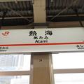 [新]熱海駅 駅名標【下り】