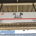 [新]三島駅 駅名標【上り】