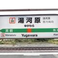 #JT20 湯河原駅 駅名標【上り 2】