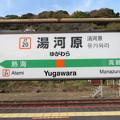 #JT20 湯河原駅 駅名標【下り 2】