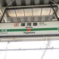 #JT20 湯河原駅 駅名標【上り 1】