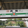 #JT19 真鶴駅 駅名標【下り 1】
