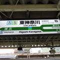 #JK13 東神奈川駅 駅名標【京浜東北線 南行 1】