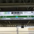 #JH13 東神奈川駅 駅名標【京浜東北線 南行 2】