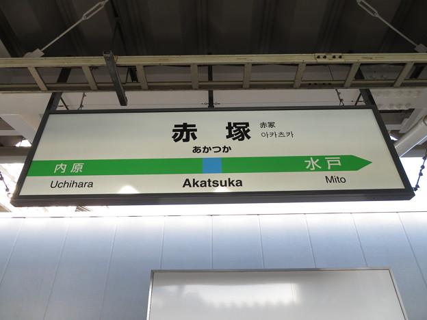 赤塚駅 駅名標【下り】