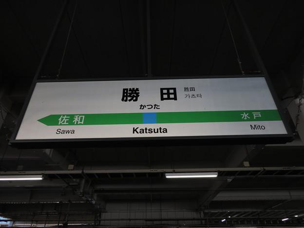 勝田駅 駅名標【下り 1】