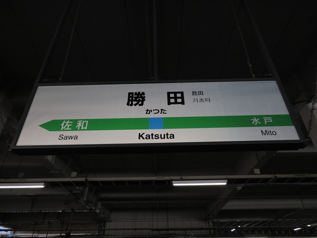 Photos: 勝田駅 駅名標【下り 1】