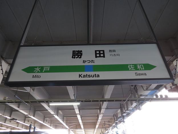 勝田駅 駅名標【下り 2】
