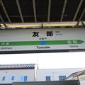 友部駅 駅名標【常磐線 上り 1】