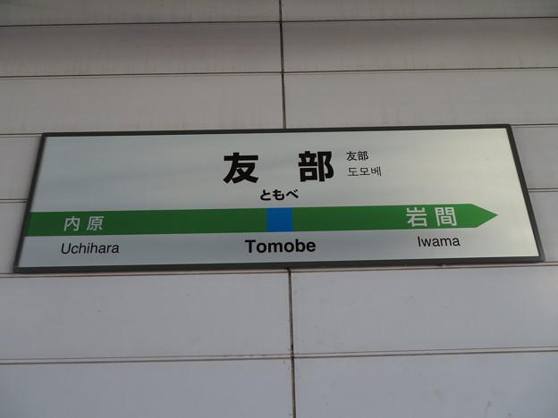 友部駅 駅名標【常磐線 上り 2】