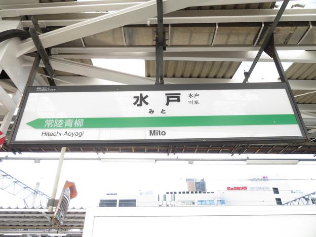 Photos: 水戸駅 駅名標【水郡線 1】