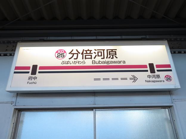 #KO25 分倍河原駅 駅名標【下り】