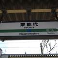 東能代駅 駅名標【五能線】