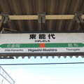 東能代駅 駅名標【奥羽線 下り 1】