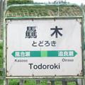 驫木駅 駅名標