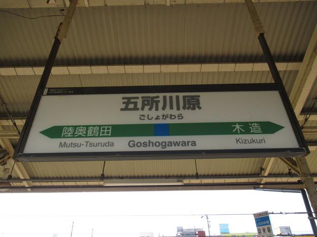 五所川原駅 駅名標【1】
