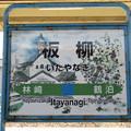 板柳駅 駅名標【2】