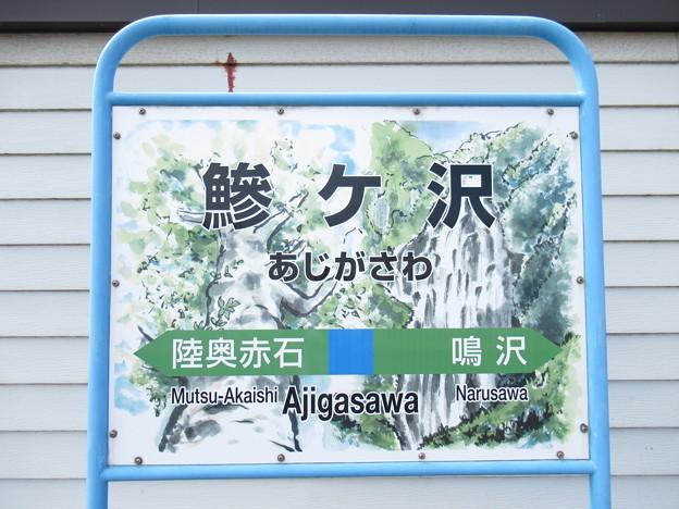 Photos: 鯵ヶ沢駅 駅名標【下り 2】