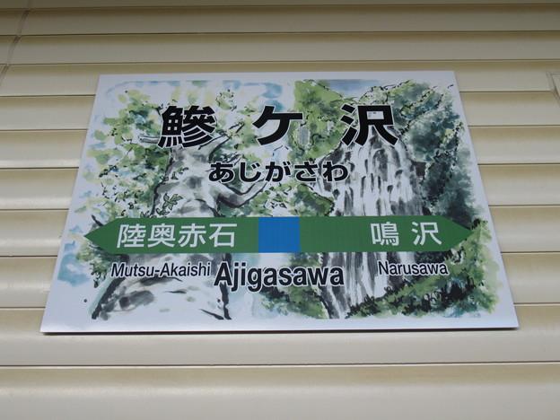 Photos: 鯵ヶ沢駅 駅名標【下り 1】