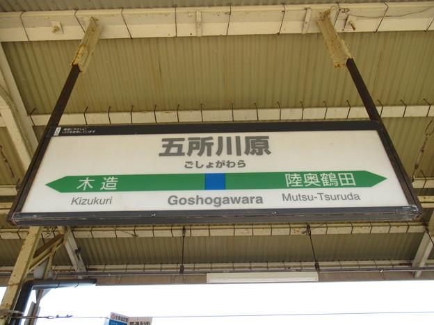 五所川原駅 駅名標【2】