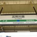 Photos: 五所川原駅 駅名標【2】