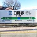 #CO49 日野春駅 駅名標【下り 2】