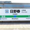 #CO49 日野春駅 駅名標【下り 1】