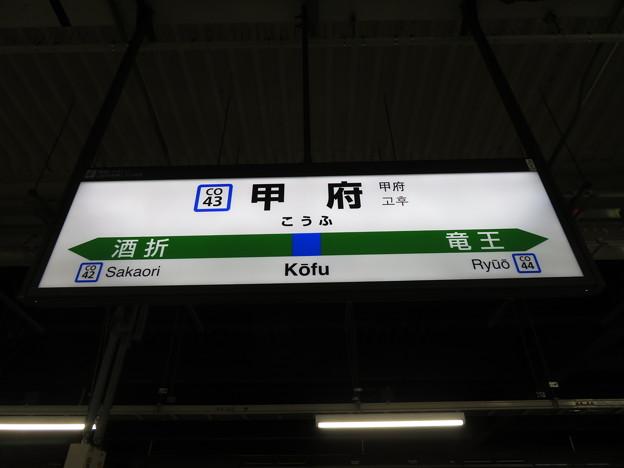 #CO43 甲府駅 駅名標【中央線 1】