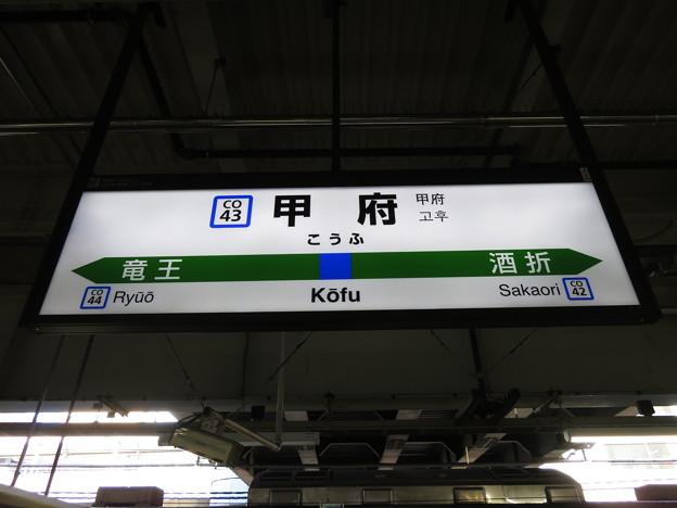 Photos: #CO43 甲府駅 駅名標【中央線 2】