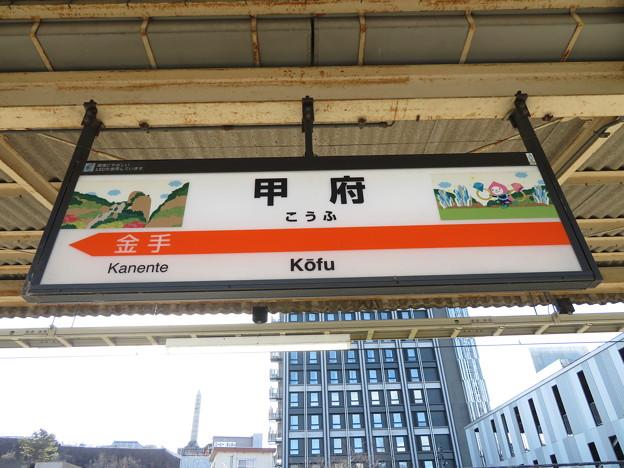 甲府駅 駅名標【身延線 2】