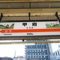 Photos: 甲府駅 駅名標【身延線 2】