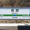 青柳駅 駅名標【1】