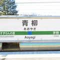 青柳駅 駅名標【2】