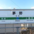 茅野駅 駅名標【下り 2】