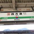 #JC28 四方津駅 駅名標【上り 1】