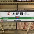 #JC27 上野原駅 駅名標【下り 1】
