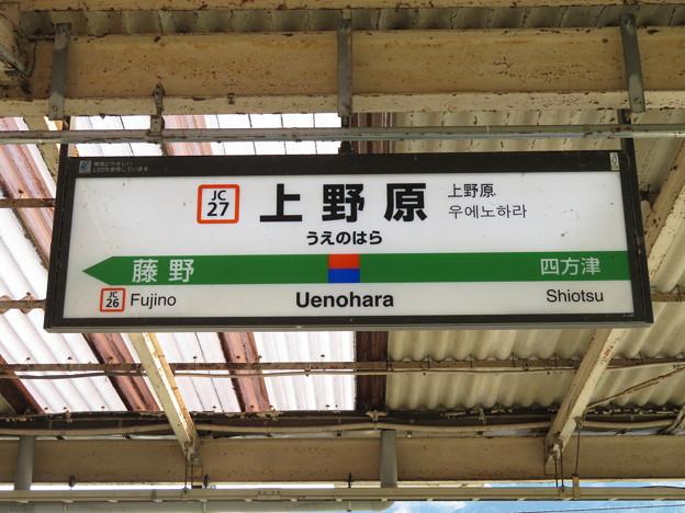 Photos: #JC27 上野原駅 駅名標【上り 1】