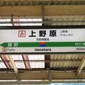 #JC27 上野原駅 駅名標【上り 1】