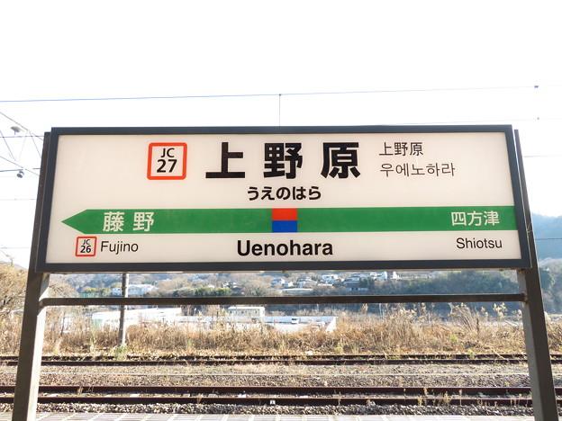 Photos: #JC27 上野原駅 駅名標【上り 2】